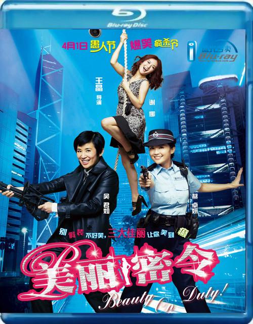 [2010中国香港喜剧][新扎师妹4:美丽密令][BD-RMVB][中文字...