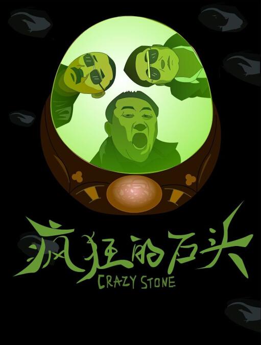 《疯狂的石头》海报